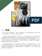 [比攝影18] Nikon 1 Nikon 無反光鏡小單眼 V1 開箱
