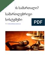 სამართალი და სამართლებრივი სისტემები