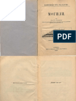H&K. Shkorpil_ Mogili