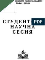 Илиев, Й., 2006, Икономиката на Рациария (106 - 271 г.). - Студентска научна сесия. Студентско научно и художествено творчество. Смолян, 2006, 65-86
