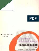 政治科学新手册(下册)