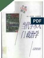 政治学(当代学术入门)