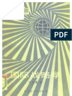 王家福:《国际战略学》(黑人版)