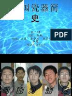 中国瓷器简史完成版