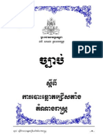 National Assembly Election Law 2003 - Khmer