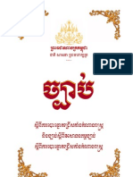 Law on the Election of the National Assembly (Update)- Khmer