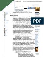 Ръководство за оптимизиране на BIOS (Част 2_2) - Безплатни ко