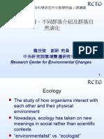 20060918-ecology-2-NDU