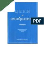 Учебник по ценообразованию