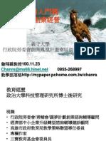 網路創業-開店經營-詹翔霖教授