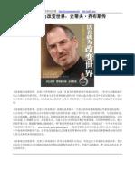 [活着就为改变世界:史蒂夫·乔布斯传].(美)杰弗里·扬&威廉·西蒙.扫描版