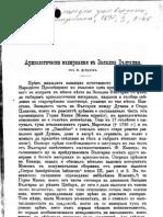 Добруски, В., 1890, Археологически издирвания в Западна България. - Сборник за народни умотворения, наука и книжнина, ІІ, 1-45
