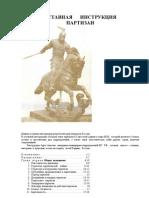 7450628-Инструкция-по-партизанской-войне