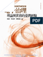 1PZ8電子治理:理論與實務的臺灣經驗