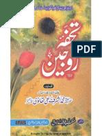 Tohfa-e-Zaojain