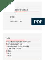 急性冠狀動脈疾病護理1107