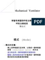 柳奇學姐提供的Mode of Mechanical Ventilator
