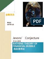 3.金融泡沫