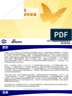 cicsinaweibowhitepaper2011-111025042039-phpapp01