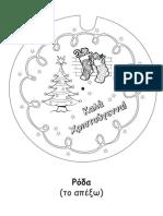 χριστουγεννιάτικη ρόδα ημερολόγιο