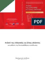 ΕΛΛΗΝΟ-ΕΛΛΗΝΙΚΟ ΛΕΞΙΚΟ   repository.edulll.gr