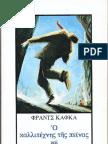 Franz Kafka - Καλλιτέχνης