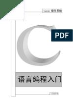 linux操作系统下c语言编程入门