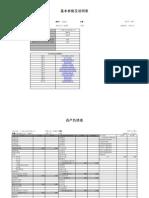 财务分析表_三大主表分析