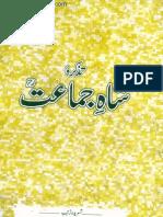 Tazkira Shah e Jamat