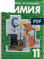 17-Химия+11кл_Рудзитис_Фельдман_ГДЗ_2000