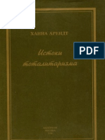 Arendt h Istoki Totalitarizma