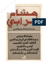 مقدمات لدراسة المجتمع العربي هشام شرابي
