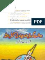 Dhashat Gardi Aur Jihad