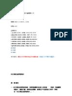 向日葵社區管理規約_2008-5-22修改版本