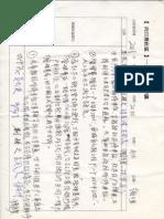2008-5-24 向日葵社區 公共事務會議紀錄 (一二三期主委及財委)