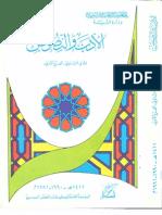 11 Literature 1990
