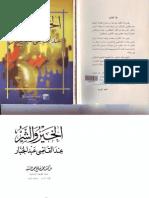 الخير والشر عند القاضي عبد الجبار