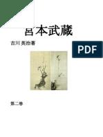 Miyamoto Musashi Vol II