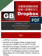 20GB免費雲端網路硬碟-Dropbox