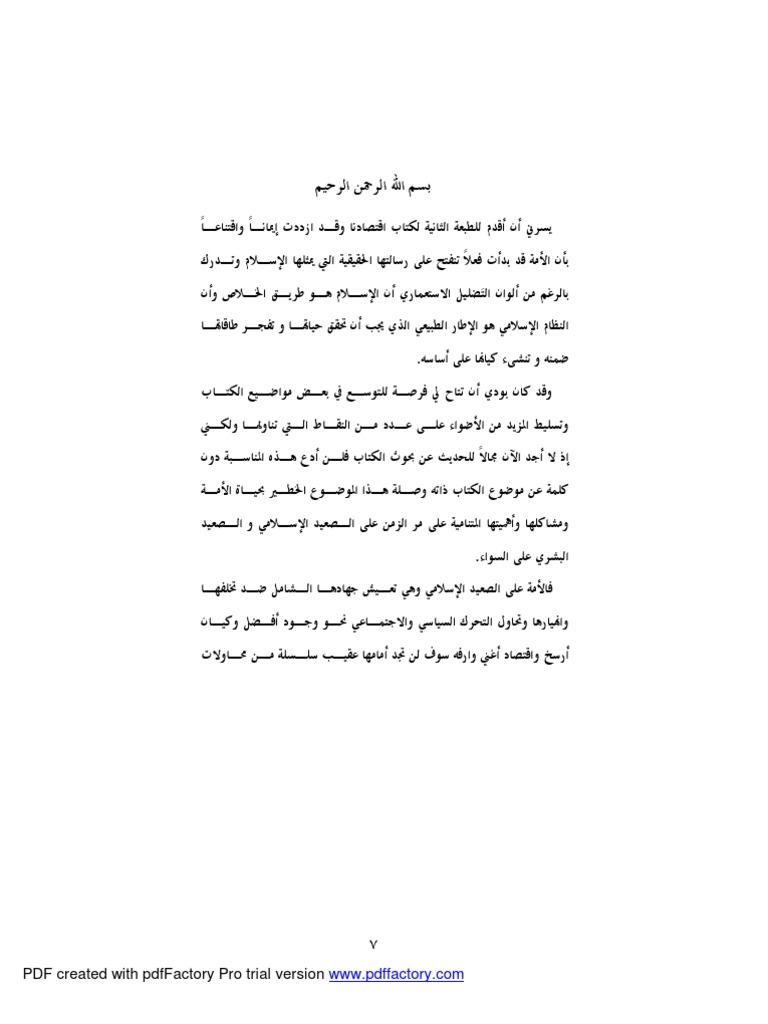 b1e67d3c8 إقتصادنا محمد باقر الصدر