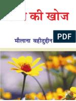 Satya Ki Khoj Dawahbook