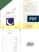 Islam at the Crossroads Urdu