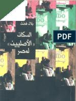 كتاب السكان الأصليين لمصر - بلال فضل