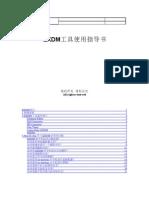 QXDM工具使用指導書(簡體)