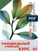 Корсаков С Мингазова Е Adobe Creative Suite 2