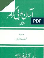 Easy Arabic Grammar Part 1 of 3