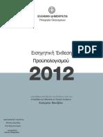Προϋπολογισμός 2012