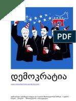დემოკრატია