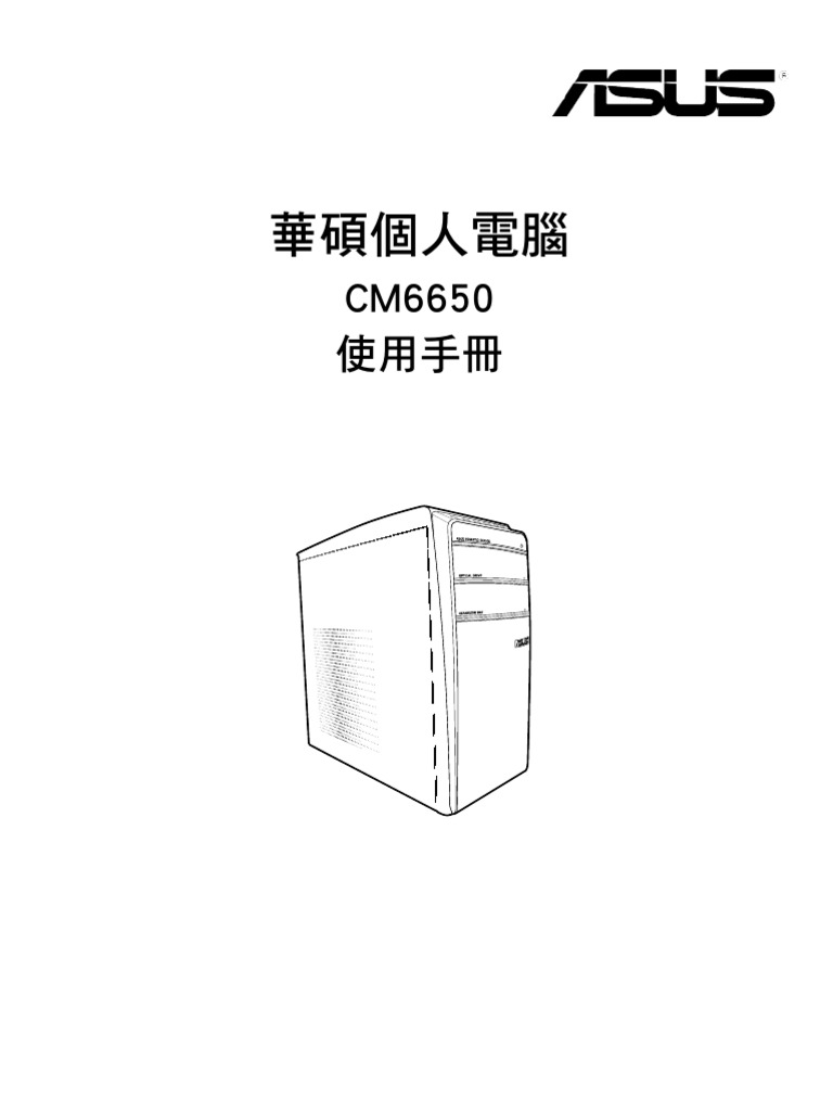 CM6650 User Manual
