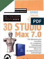 Мильчин Ф.М. 3D Studio Max 7